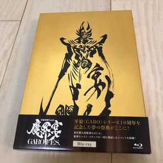 牙狼 ‹ GARO › 10周年記念 魔界ノ宴-GARO FES.-〈2枚組〉(TVドラマ)