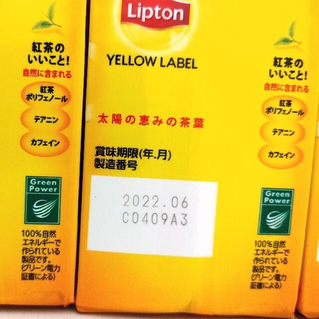 [送料・税込] リプトン イエローラベル ティーバッグ 25袋+5袋 22個 食品/飲料/酒の飲料(茶)の商品写真