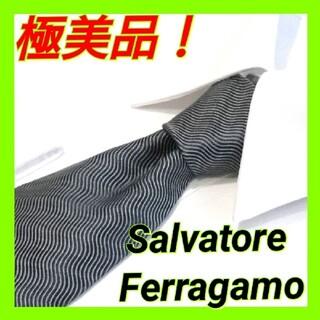 Salvatore Ferragamo - 【匿名配送】Ferragamo 高級ネクタイ フェラガモ 曲線ストライプ 灰色