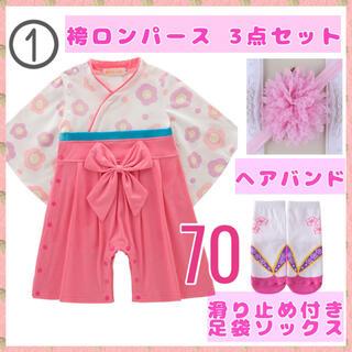 *新着*《3点セット》女の子 ベビー 袴ロンパース ①花柄ピンク 70