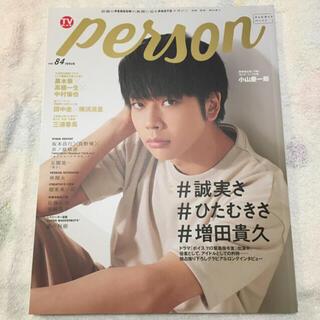 TVガイド person vol.84 一冊丸ごと