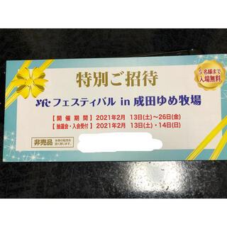 成田ゆめ牧場☆特別ご招待券(動物園)
