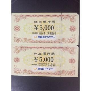 早稲田アカデミー 10000円分 株主優待券