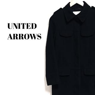 BEAUTY&YOUTH UNITED ARROWS - 美シルエット☆ 上質 ユナイテッドアローズ コート ロング ブラック レディース