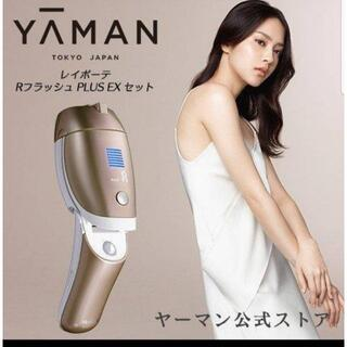 ヤーマン(YA-MAN)のYA-MAN レイボーテ RフラッシュPLUS EX セット(脱毛/除毛剤)