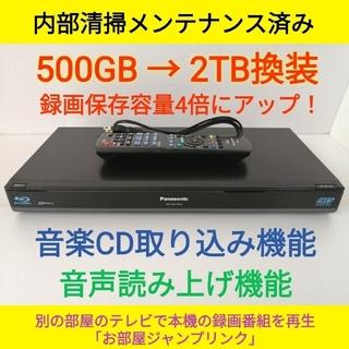 パナソニック(Panasonic)のPanasonic ブルーレイレコーダー【DMR-BWT500】◆大容量2TB化(ブルーレイレコーダー)