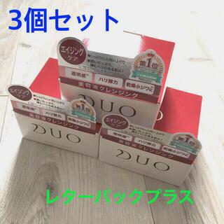 【新品】 DUO デュオザクレンジングバーム 赤 3個セット 90g