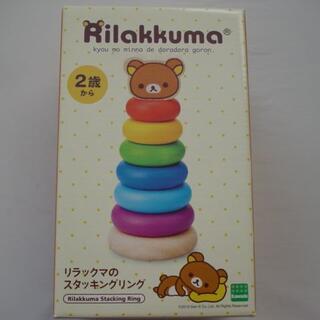 カワダ(Kawada)のリラックマのスタッキングリング 木製玩具 積木 木のおもちゃ(新品)送料無料(積み木/ブロック)