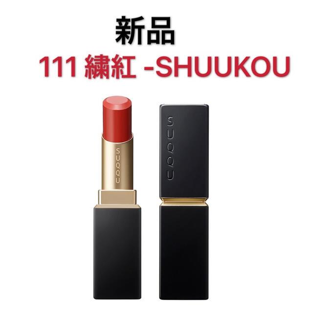 SUQQU(スック)のスック 111 コスメ/美容のベースメイク/化粧品(口紅)の商品写真