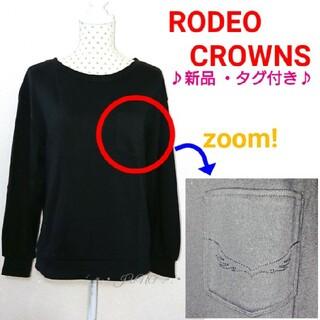 ロデオクラウンズ(RODEO CROWNS)のBLKスウェット♡RODEO CROWNS ロデオクラウンズ  新品 タグ付き(トレーナー/スウェット)