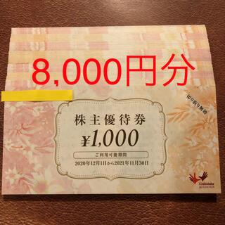 8,000円分 コシダカホールディングス 株主優待券(その他)