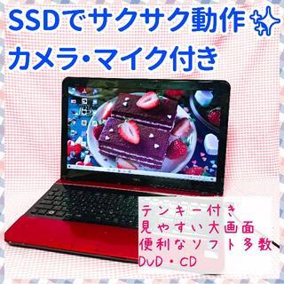 エヌイーシー(NEC)のSSD搭載✨大人可愛いレッド✨初心者用パソコン✨カメラでZOOM(ノートPC)