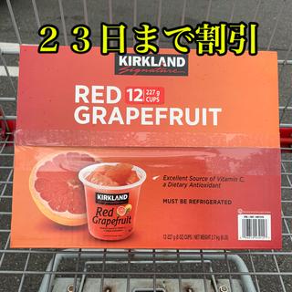 コストコ グレープフルーツ シラップ漬け(フルーツ)