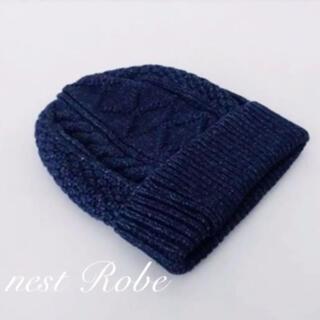 ネストローブ(nest Robe)の新品 nest robe ネストローブ ケーブル編み コットンニットキャップ(ニット帽/ビーニー)