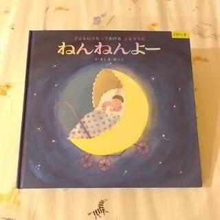 「ねんねんよー」 絵本 CDつき(童謡/子どもの歌)