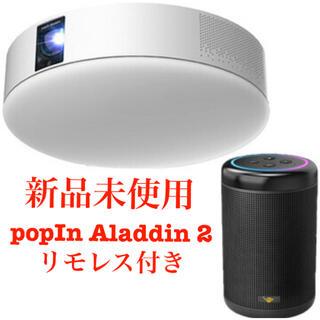 【新品未使用】 リモレス付き popIn Aladdin 2 ポップインアラジン(プロジェクター)