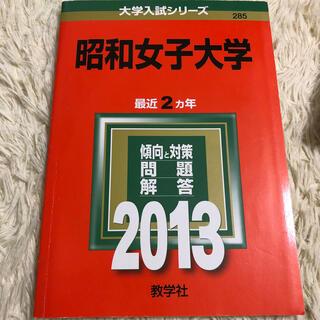 キョウガクシャ(教学社)の昭和女子大学・昭和女子大学短期大学部 2013(語学/参考書)