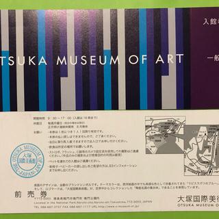 大塚国際美術館 チケット 2枚