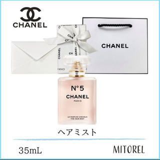 CHANEL - CHANEL no5 ヘアミスト