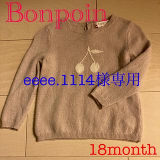 ボンポワン(Bonpoint)の【Bonpoin ボンポワン】カシミヤチェリー柄ニット 18month(ニット/セーター)