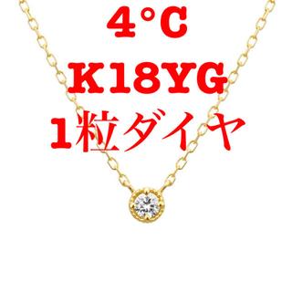 ヨンドシー(4℃)の専用★4℃【K18YG】1粒ダイヤ ネックレス(ネックレス)