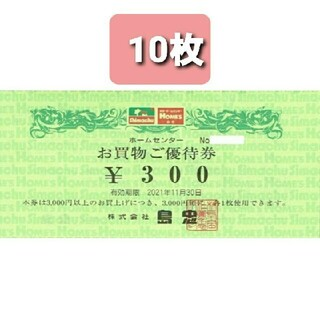 10枚■島忠株主優待券 お買い物券300円■ホームセンター(ショッピング)