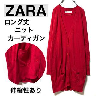 ZARA - 【美品】ZARAザラ/赤ロング丈ニットカーディガン伸縮性あり