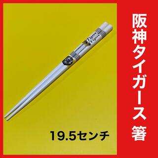 阪神タイガースグッズ 箸 阪神グッズ 塗箸 19.5センチ