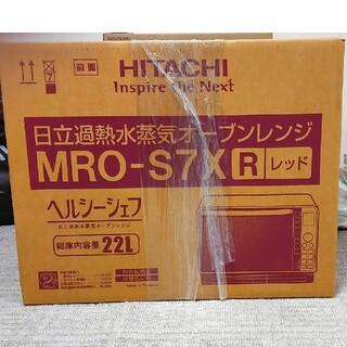 日立 - 日立 過熱水蒸気オーブンレンジ MRO-S7X【R】 レッド