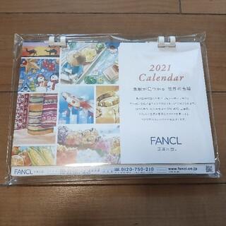 ファンケル(FANCL)のファンケル 卓上カレンダー 2021(カレンダー/スケジュール)