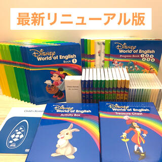 Disney - 《新品未使用》DWE 最新版メインプログラム ステップバイステップ フルセット