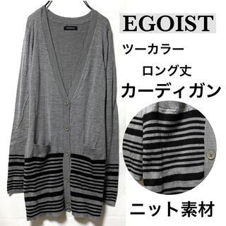 EGOIST - EGOISTエゴイスト/ツーカラーロング丈カーディガン黒×グレー