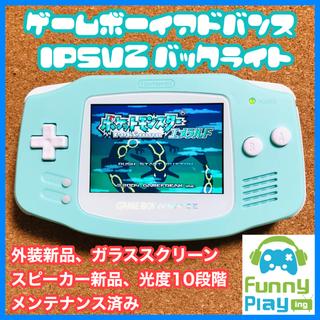ゲームボーイアドバンス(ゲームボーイアドバンス)のゲームボーイアドバンス IPSV2バックライト パステルグリーンカスタム(携帯用ゲーム機本体)