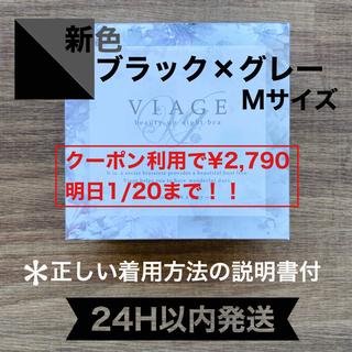 クーポン利用で¥2,790 Viage ナイトブラ Mサイズ ブラック×グレー