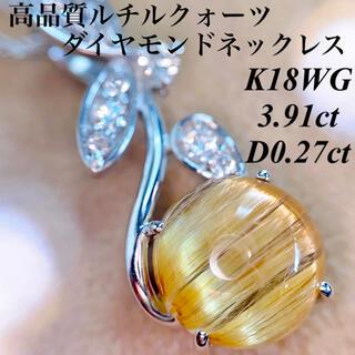 高品質ルチルクォーツ K18WGダイヤモンドネックレス