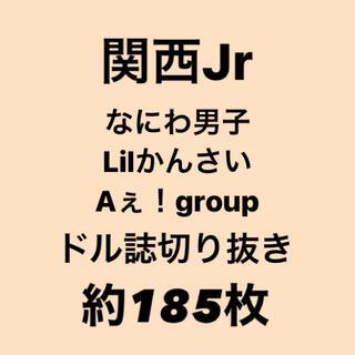 ジャニーズ(Johnny's)のドル誌 雑誌 切り抜き なにわ男子 Lilかんさい Aぇ group 関西Jr(アート/エンタメ/ホビー)