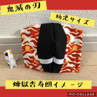 マスク(THE MASK)のインナーマスク 鬼滅の刃 煉獄杏寿朗 イメージ 炎柱 かっこいい 幼児サイズ☆(外出用品)