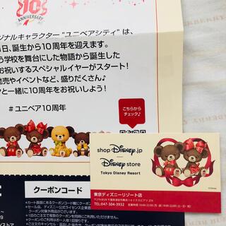 ディズニー(Disney)のディズニーストア オンライン クーポン 割引券 10%OFF オフ チケット(ショッピング)