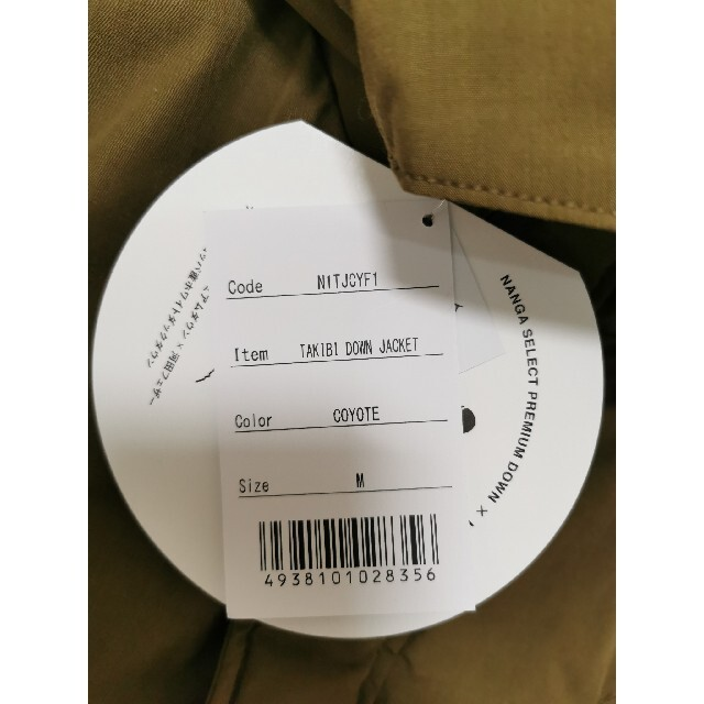 NANGA(ナンガ)の【格安出品】ナンガ takibi ダウンジャケット コヨーテ Mサイズ メンズのジャケット/アウター(ダウンジャケット)の商品写真