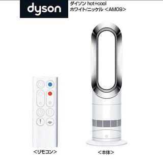 Dyson - ダイソンホットアンドクールAM09