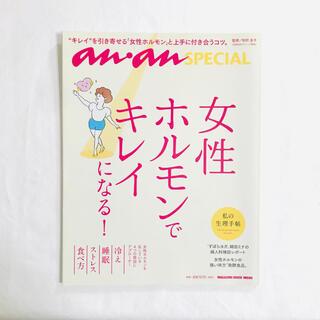 マガジンハウス(マガジンハウス)の雑誌  anan special  女性ホルモンでキレイになる!(健康/医学)