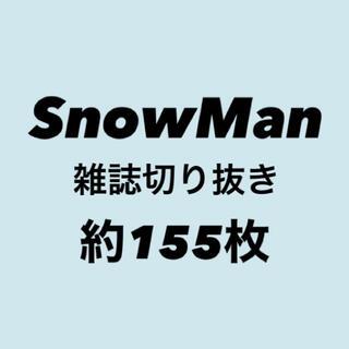 Snow Man アイドル雑誌 切り抜き 岩本照 深澤辰哉 向井康二 (アート/エンタメ/ホビー)