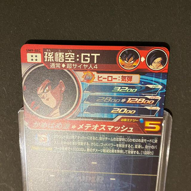 ドラゴンボール(ドラゴンボール)のドラゴンボールヒーローズ  孫悟空GT エンタメ/ホビーのアニメグッズ(カード)の商品写真