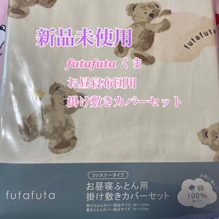 フタフタ(futafuta)のfutafuta (フタフタ) くま お昼寝ふとん用掛け敷きカバーセット(シーツ/カバー)
