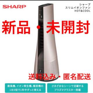 シャープ(SHARP)の 【新品未開封】スリムイオンファン HOT&COOL PF-JTH1-N(ファンヒーター)