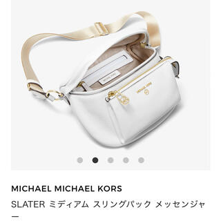 Michael Kors - Michael kors 完売品♡ボディバッグ 新品未使用 ホワイト