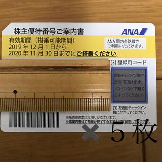 エーエヌエー(ゼンニッポンクウユ)(ANA(全日本空輸))のANA 全日本空輸 株主優待券 7枚セット 2021/5/31まで有効(その他)