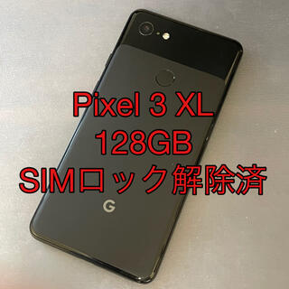 Google Pixel - Pixel 3 XL 128GB ブラック ソフトバンク版