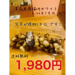黒にんにく 青森県産福地ホワイトs玉1キロ 黒ニンニク(野菜)