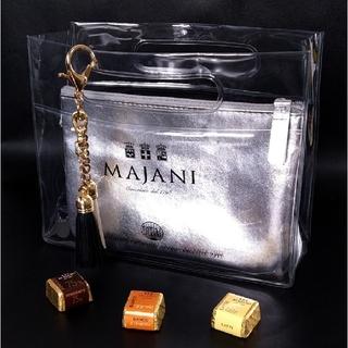 Majani マイアーニチョコレートクリアーバッグ シルバーポーチタッセル付(菓子/デザート)